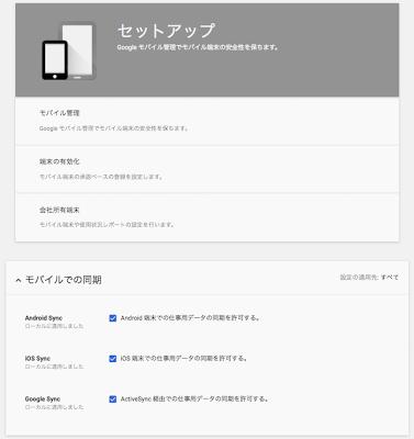 mobile-setup.png
